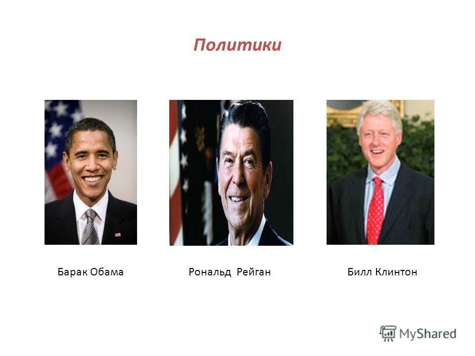 Политики Барак Обама Рональд Рейган Билл Клинтон