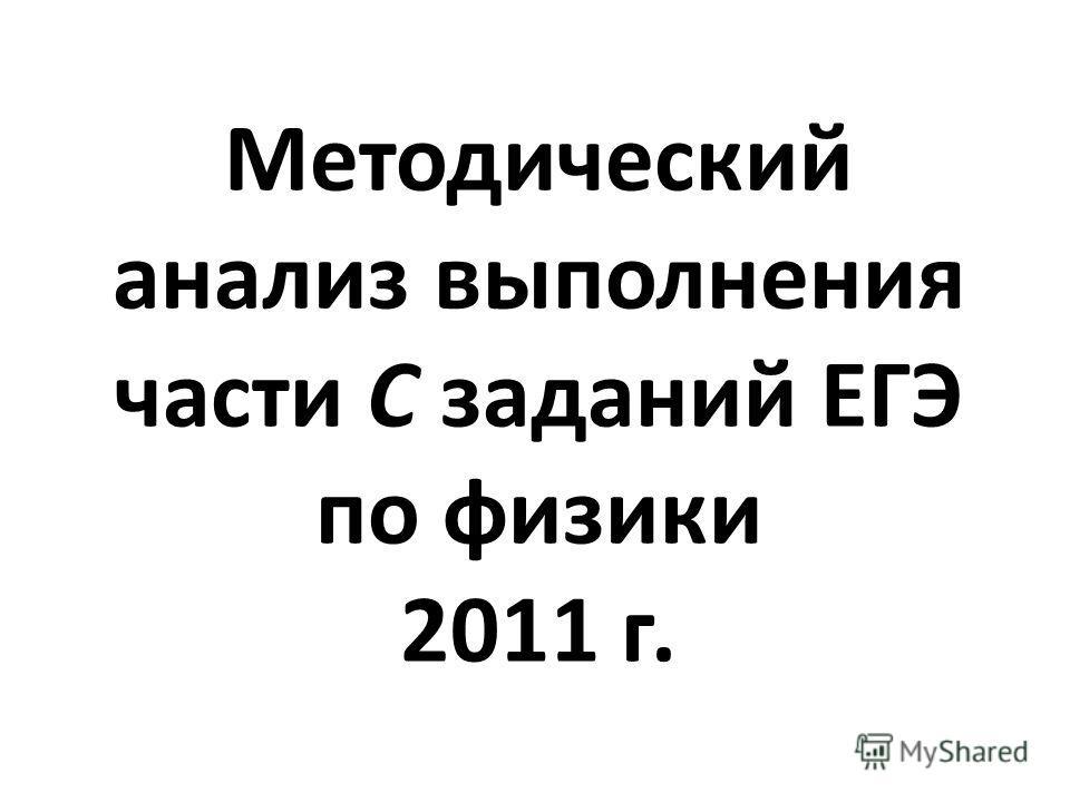 Методический анализ выполнения части С заданий ЕГЭ по физики 2011 г.