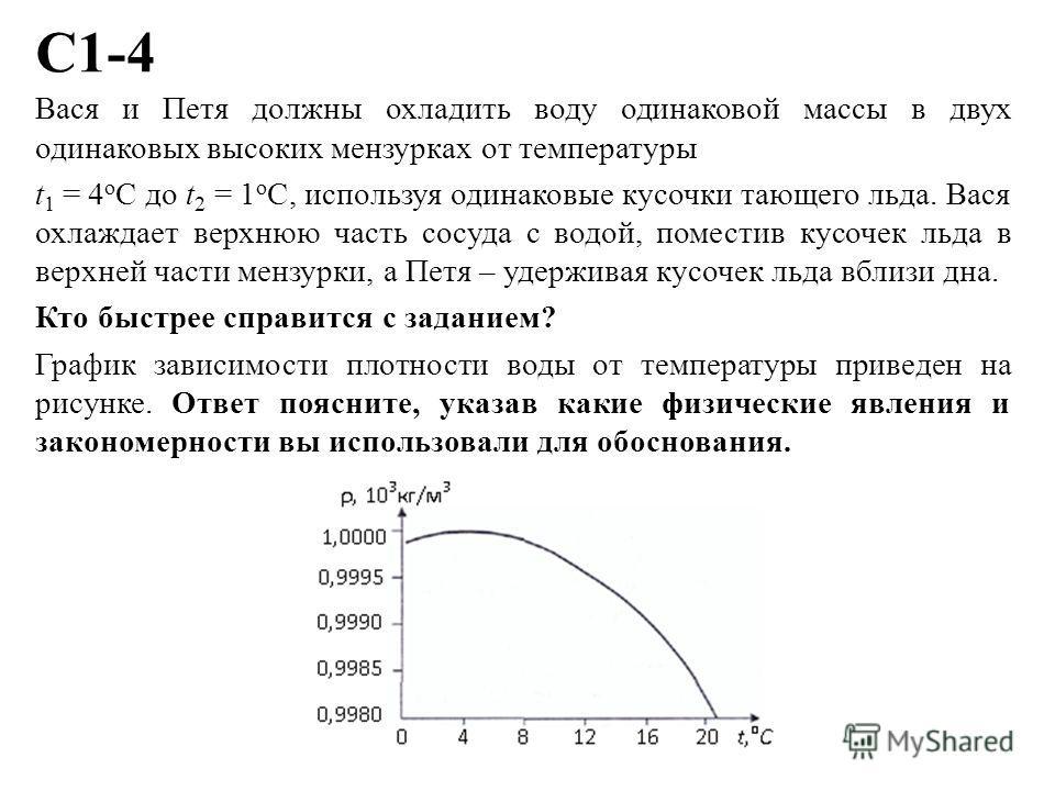 С1-4 Вася и Петя должны охладить воду одинаковой массы в двух одинаковых высоких мензурках от температуры t 1 = 4 о С до t 2 = 1 о С, используя одинаковые кусочки тающего льда. Вася охлаждает верхнюю часть сосуда с водой, поместив кусочек льда в верх