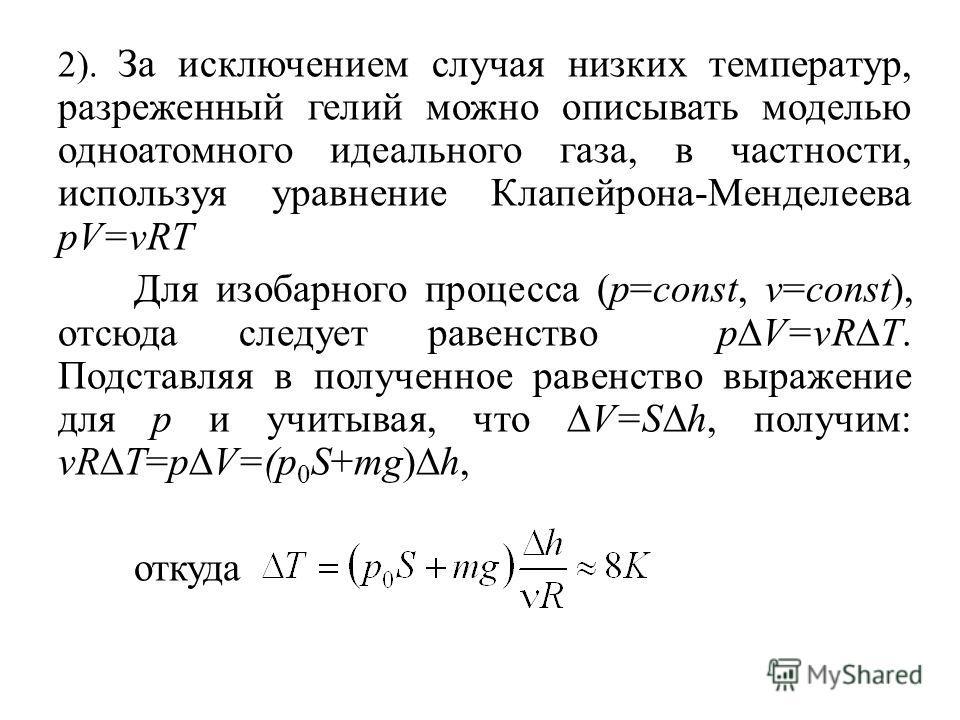 2). За исключением случая низких температур, разреженный гелий можно описывать моделью одноатомного идеального газа, в частности, используя уравнение Клапейрона-Менделеева pV=vRT Для изобарного процесса (p=const, v=const), отсюда следует равенство p