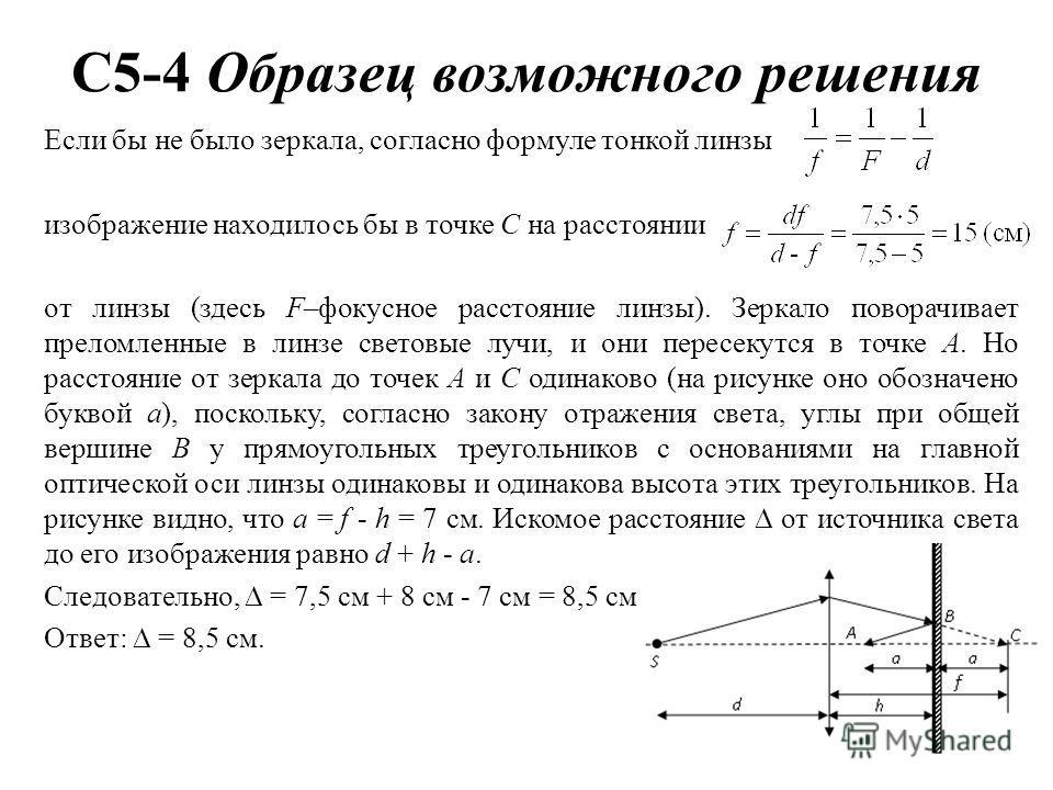 С5-4 Образец возможного решения Если бы не было зеркала, согласно формуле тонкой линзы изображение находилось бы в точке С на расстоянии от линзы (здесь F–фокусное расстояние линзы). Зеркало поворачивает преломленные в линзе световые лучи, и они пере