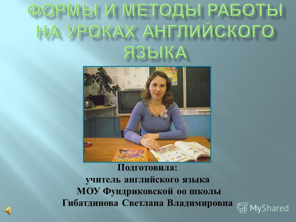 Подготовила : учитель английского языка МОУ Фундриковской оо школы Гибатдинова Светлана Владимировна