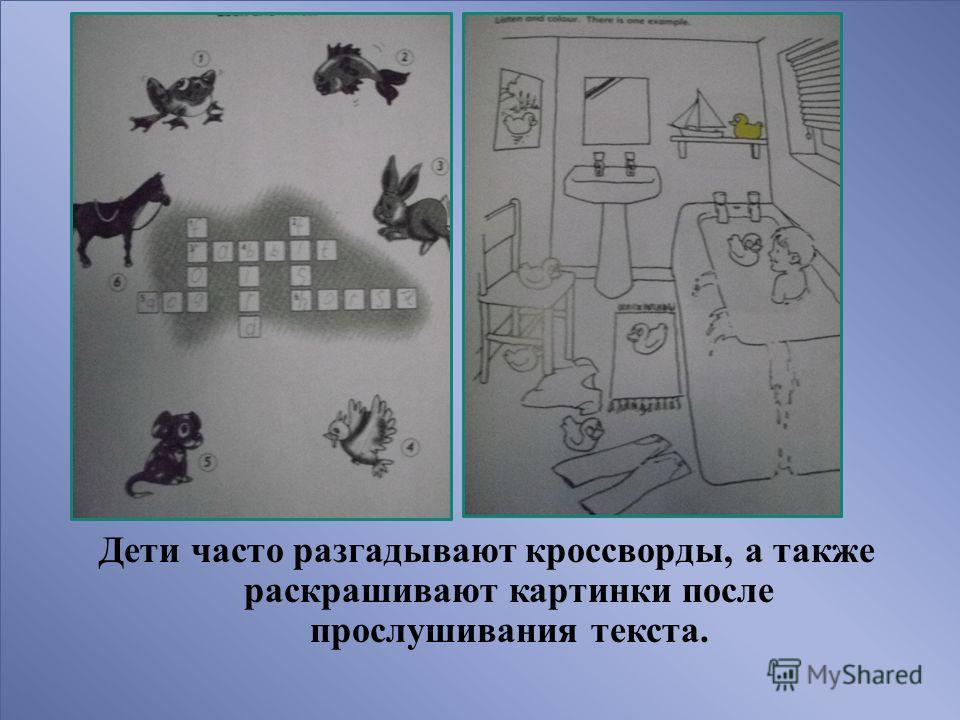 Дети часто разгадывают кроссворды, а также раскрашивают картинки после прослушивания текста.