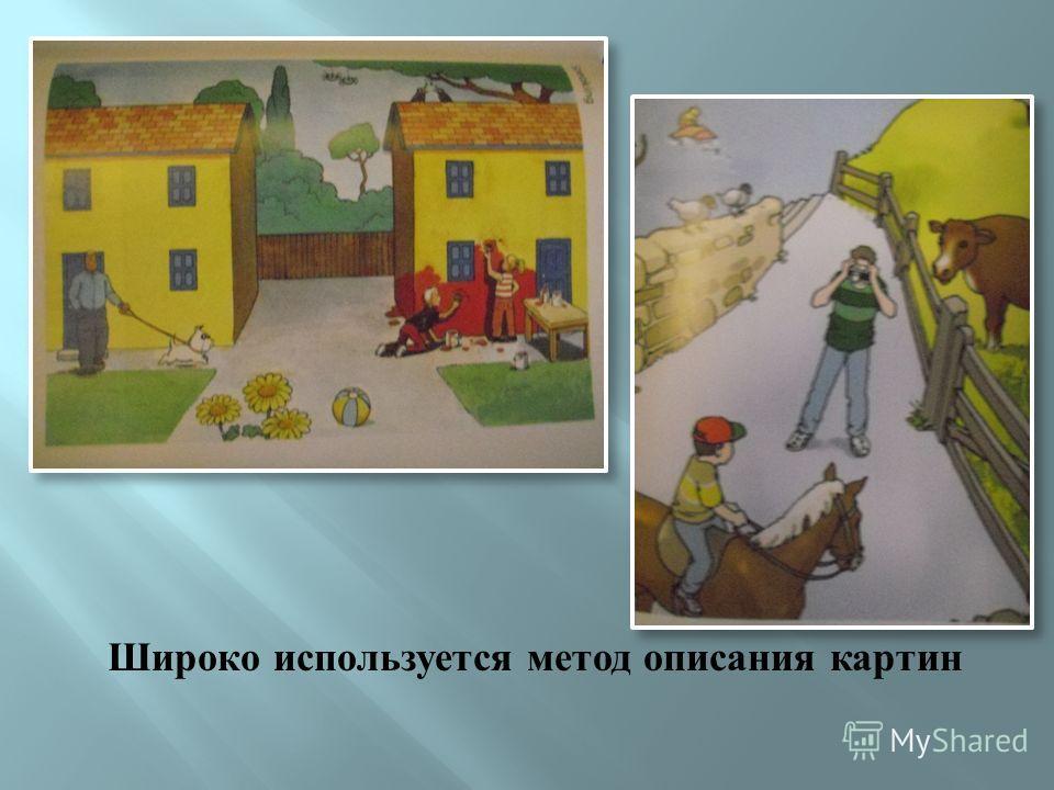 Широко используется метод описания картин