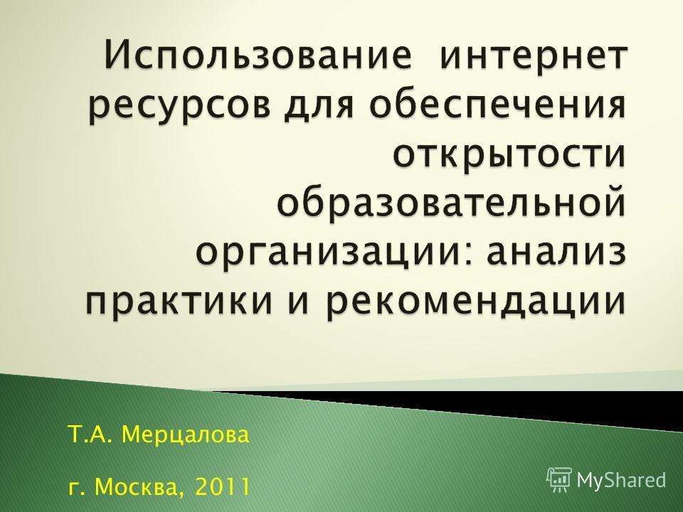 Т.А. Мерцалова г. Москва, 2011