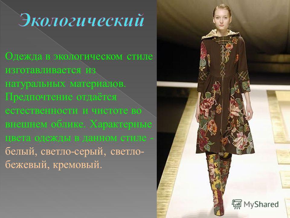 Одежда в экологическом стиле изготавливается из натуральных материалов. Предпочтение отдаётся естественности и чистоте во внешнем облике. Характерные цвета одежды в данном стиле - белый, светло-серый, светло- бежевый, кремовый.