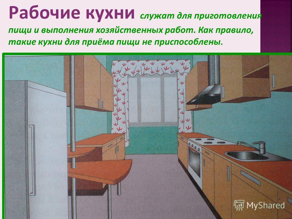 Рабочие кухни служат для приготовления пищи и выполнения хозяйственных работ. Как правило, такие кухни для приёма пищи не приспособлены.