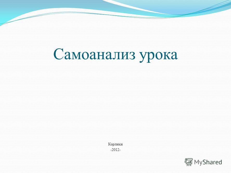 Самоанализ урока Корлики -2012-