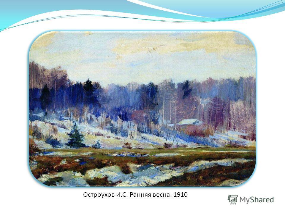 Остроухов И.С. Ранняя весна. 1910