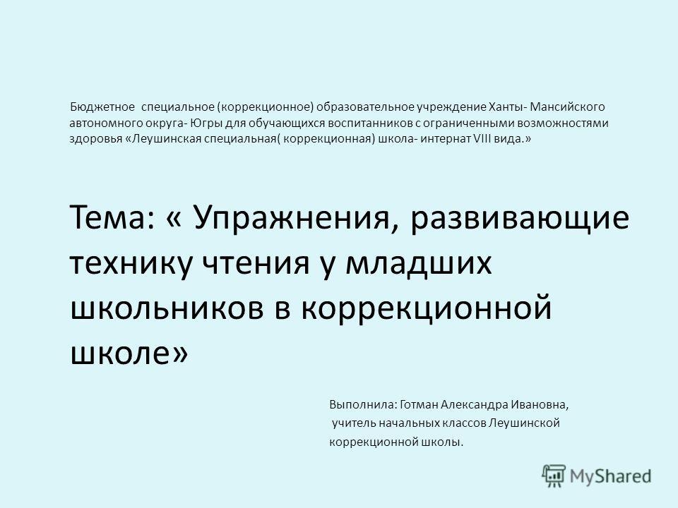 Бюджетное специальное (коррекционное) образовательное учреждение Ханты- Мансийского автономного округа- Югры для обучающихся воспитанников с ограниченными возможностями здоровья «Леушинская специальная( коррекционная) школа- интернат VIII вида.» Тема