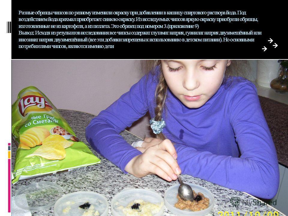 Разные образцы чипсов по разному изменили окраску при добавлении в кашицу спиртового раствора йода. Под воздействием йода крахмал приобретает синюю окраску. Из исследуемых чипсов яркую окраску приобрели образцы, изготовленные не из картофеля, а из пе