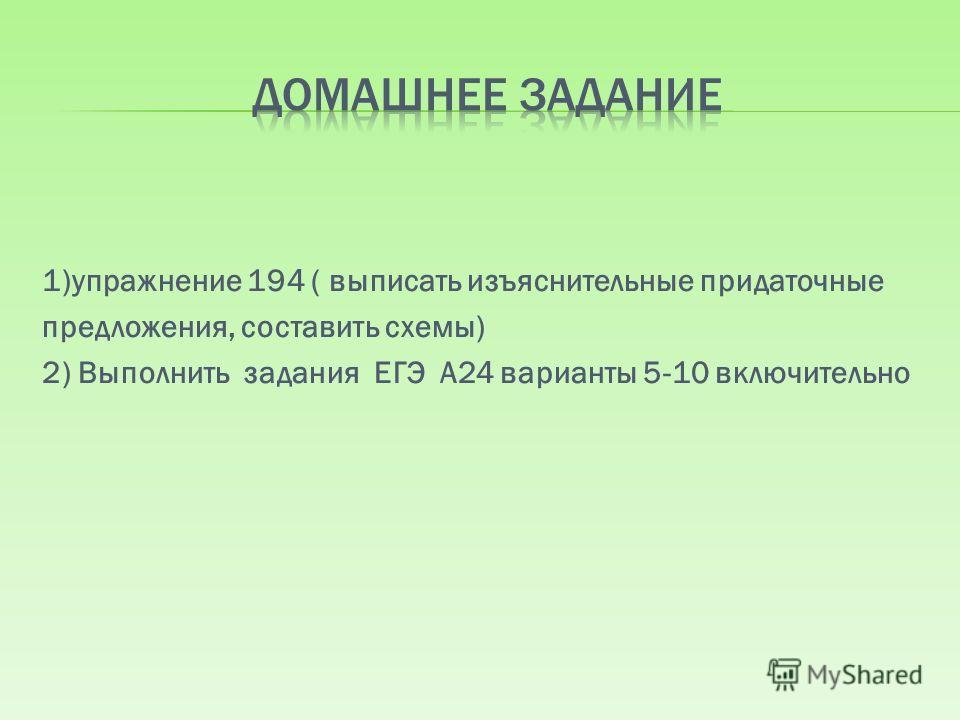 1)упражнение 194 ( выписать изъяснительные придаточные предложения, составить схемы) 2) Выполнить задания ЕГЭ А24 варианты 5-10 включительно