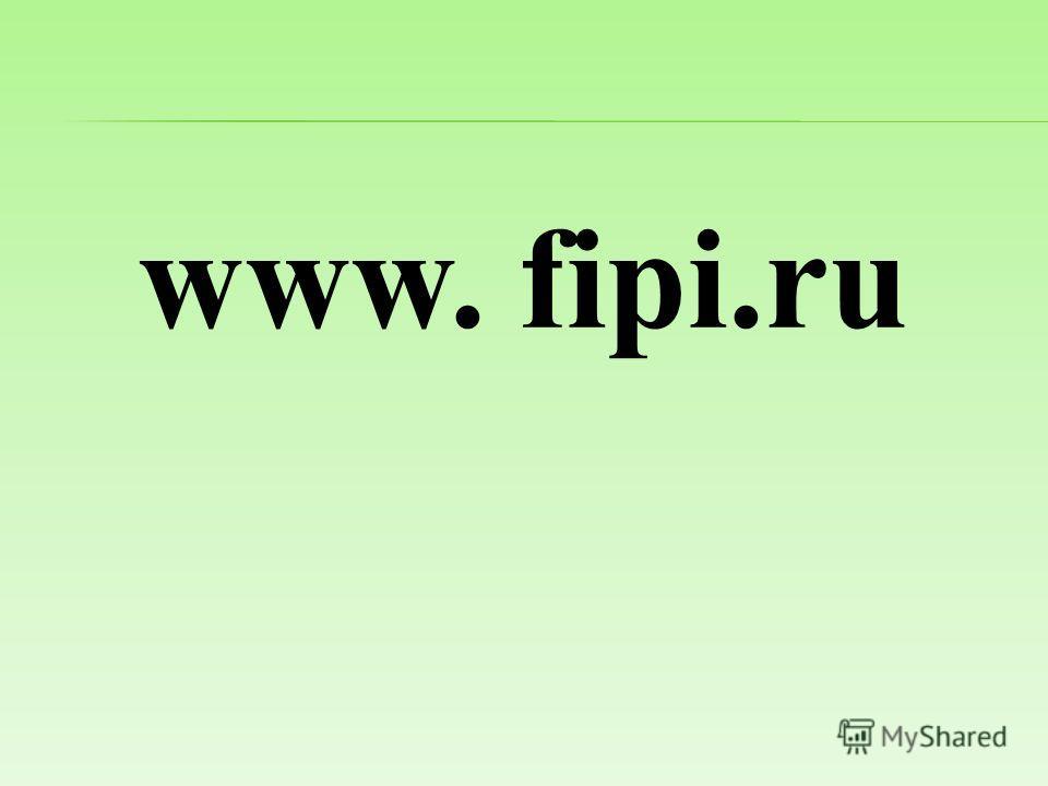 www. fipi.ru
