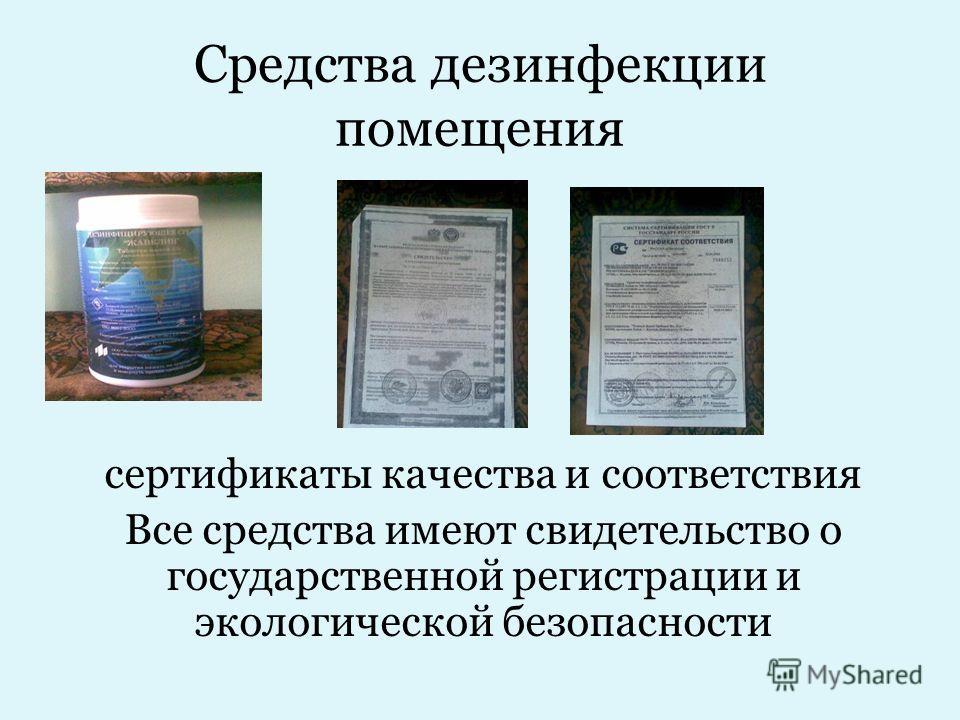 Средства дезинфекции помещения сертификаты качества и соответствия Все средства имеют свидетельство о государственной регистрации и экологической безопасности