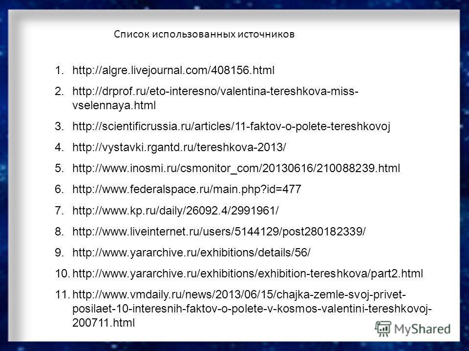 Список использованных источников 1.http://algre.livejournal.com/408156.html 2.http://drprof.ru/eto-interesno/valentina-tereshkova-miss- vselennaya.html 3.http://scientificrussia.ru/articles/11-faktov-o-polete-tereshkovoj 4.http://vystavki.rgantd.ru/t