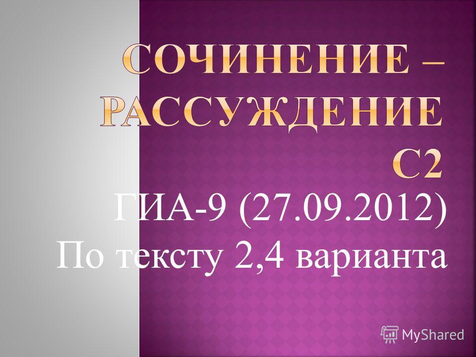 ГИА-9 (27.09.2012) По тексту 2,4 варианта
