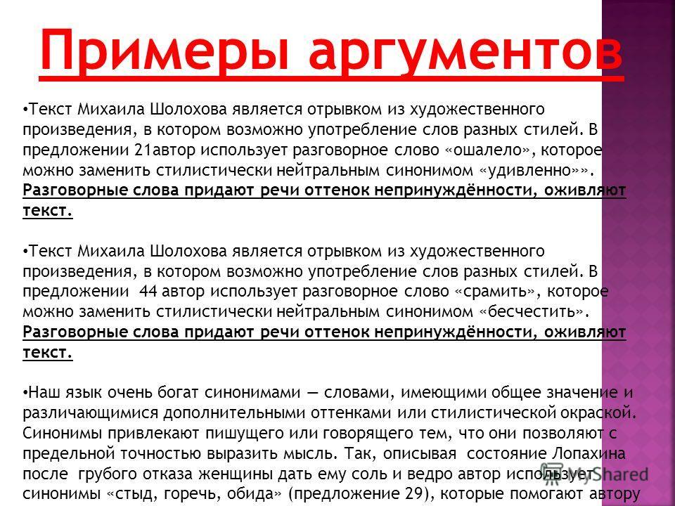Текст Михаила Шолохова является отрывком из художественного произведения, в котором возможно употребление слов разных стилей. В предложении 21автор использует разговорное слово «ошалело», которое можно заменить стилистически нейтральным синонимом «уд