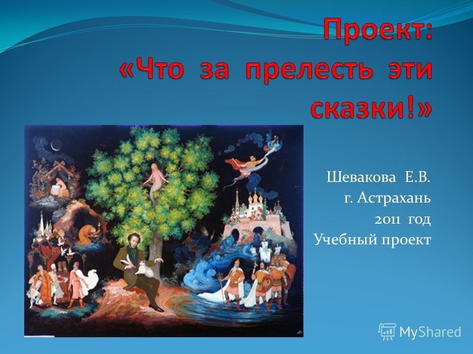 Шевакова Е.В. г. Астрахань 2011 год Учебный проект