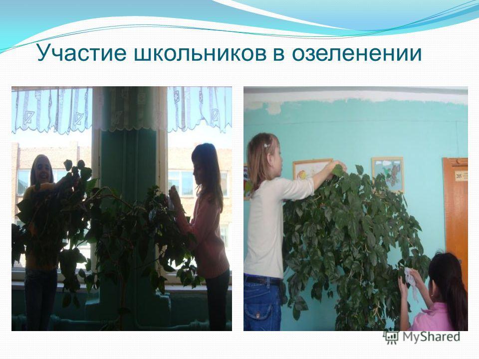 Участие школьников в озеленении