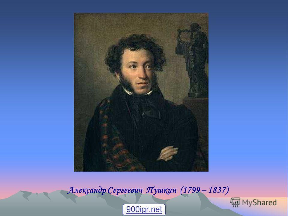Александр Сергеевич Пушкин (1799 – 1837) 900igr.net