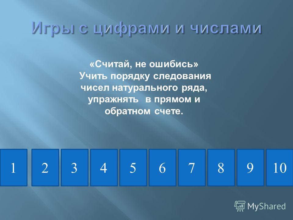 24867191053 «Считай, не ошибись» Учить порядку следования чисел натурального ряда, упражнять в прямом и обратном счете.