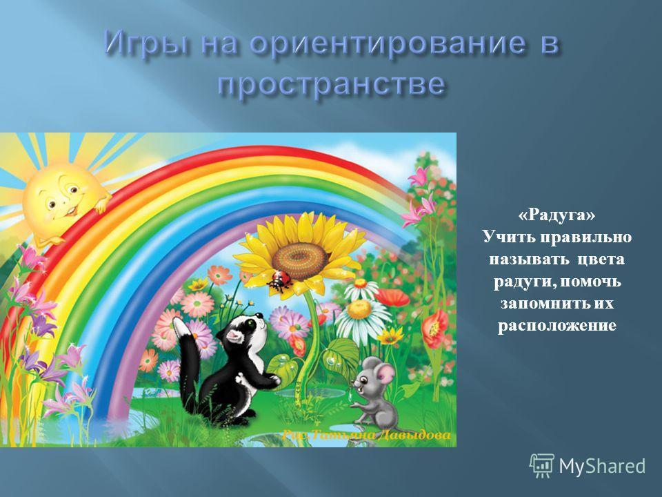 « Радуга » Учить правильно называть цвета радуги, помочь запомнить их расположение
