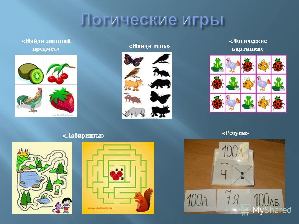 «Найди лишний предмет» «Найди тень» «Логические картинки» «Лабиринты» «Ребусы»