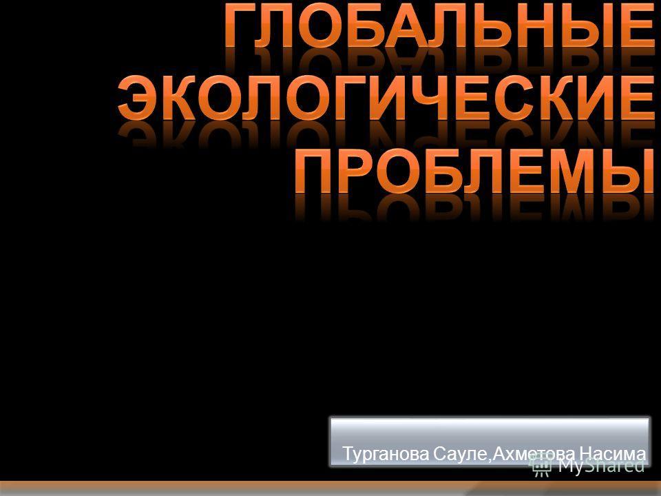 Турганова Сауле,Ахметова Насима