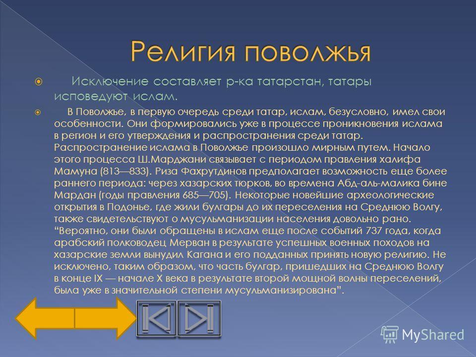 Основная религия поволжья – православное хрестианство. Святые иконы поволжских храмов