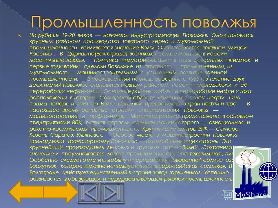 Исключение составляет р-ка татарстан, татары исповедуют ислам. В Поволжье, в первую очередь среди татар, ислам, безусловно, имел свои особенности. Они формировались уже в процессе проникновения ислама в регион и его утверждения и распространения сред