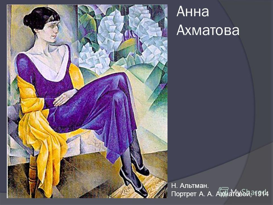 Анна Ахматова Н. Альтман. Портрет А. А. Ахматовой, 1914