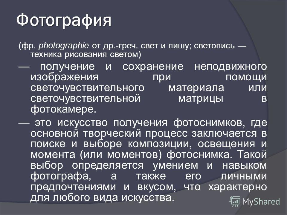 Фотография (фр. photographie от др.-греч. свет и пишу; светопись техника рисования светом) получение и сохранение неподвижного изображения при помощи светочувствительного материала или светочувствительной матрицы в фотокамере. это искусство получения