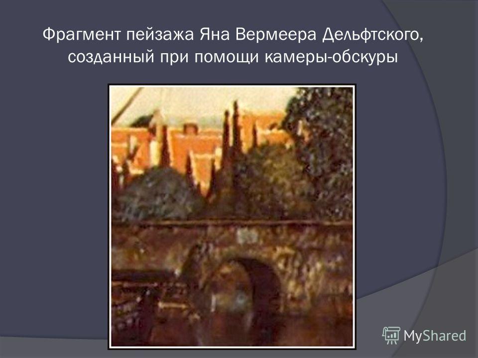 Фрагмент пейзажа Яна Вермеера Дельфтского, созданный при помощи камеры-обскуры