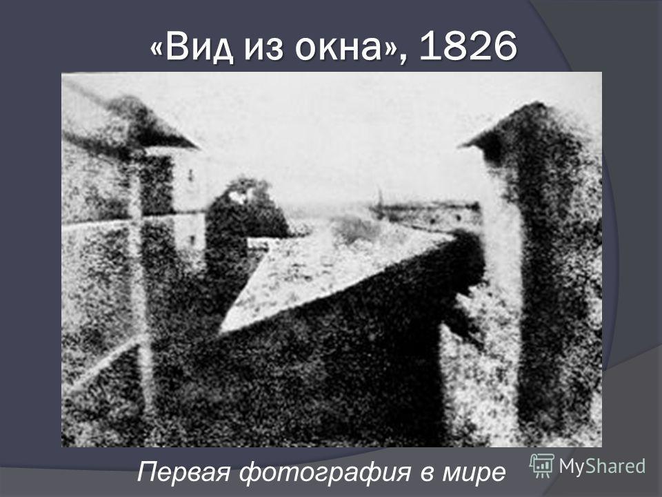 «Вид из окна», 1826 Первая фотография в мире