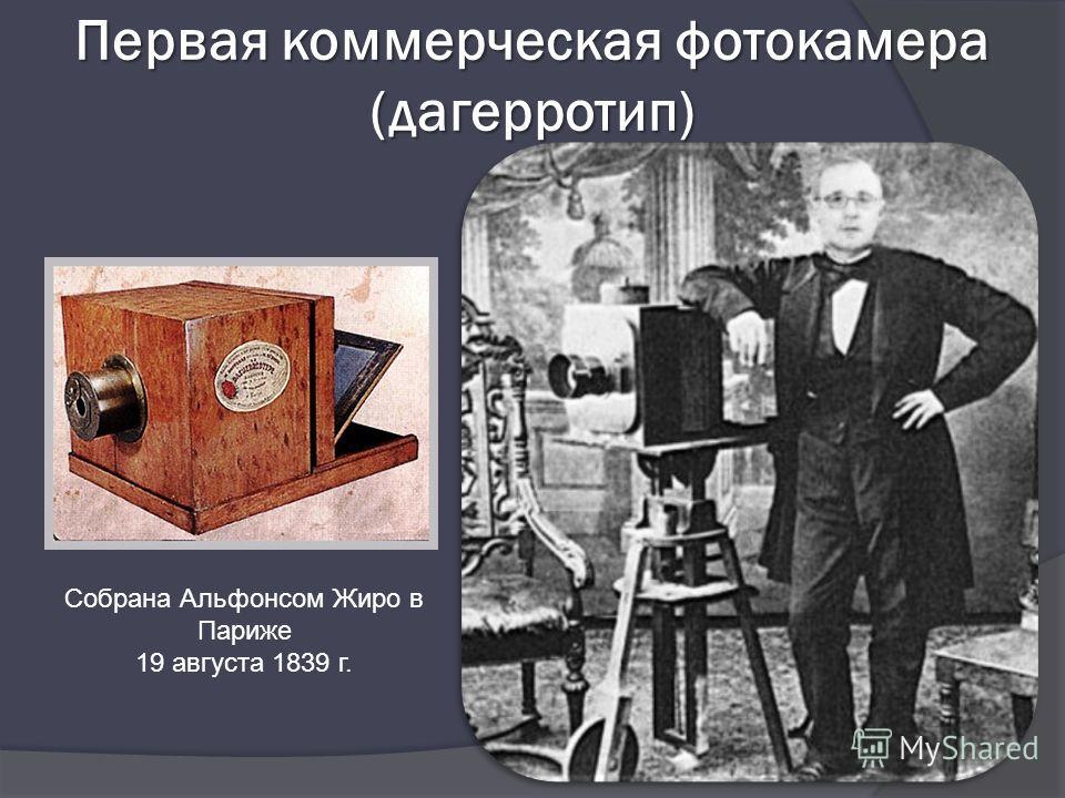 Первая коммерческая фотокамера (дагерротип) Собрана Альфонсом Жиро в Париже 19 августа 1839 г.