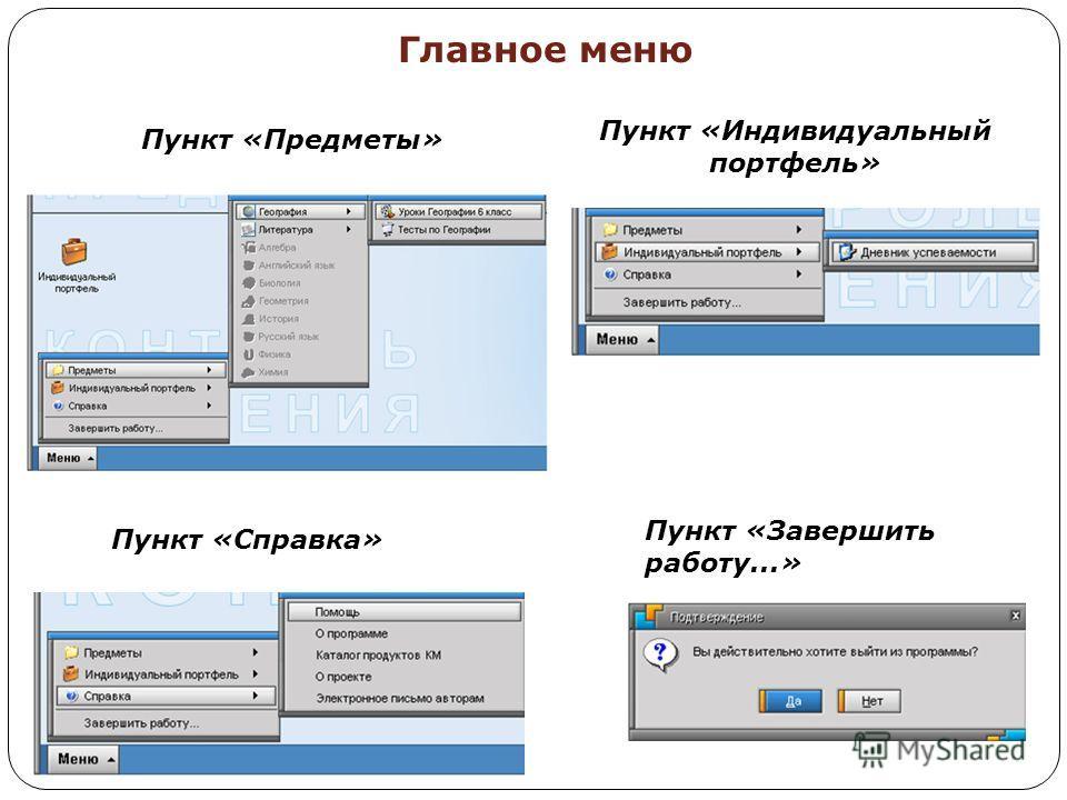 Главное меню Пункт «Предметы» Пункт «Индивидуальный портфель» Пункт «Справка» Пункт «Завершить работу...»