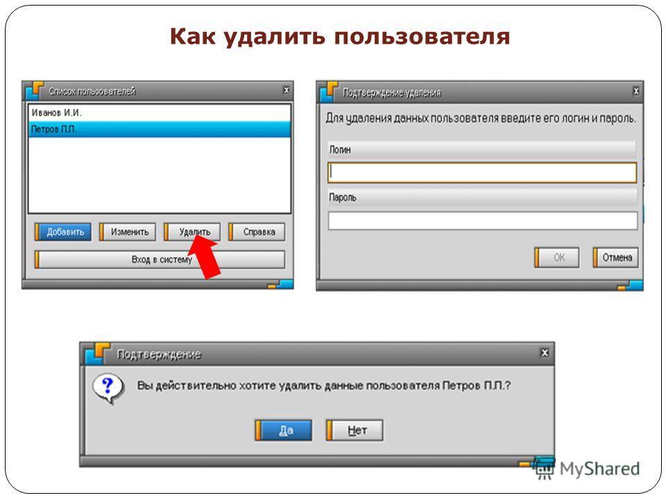 Как удалить пользователя