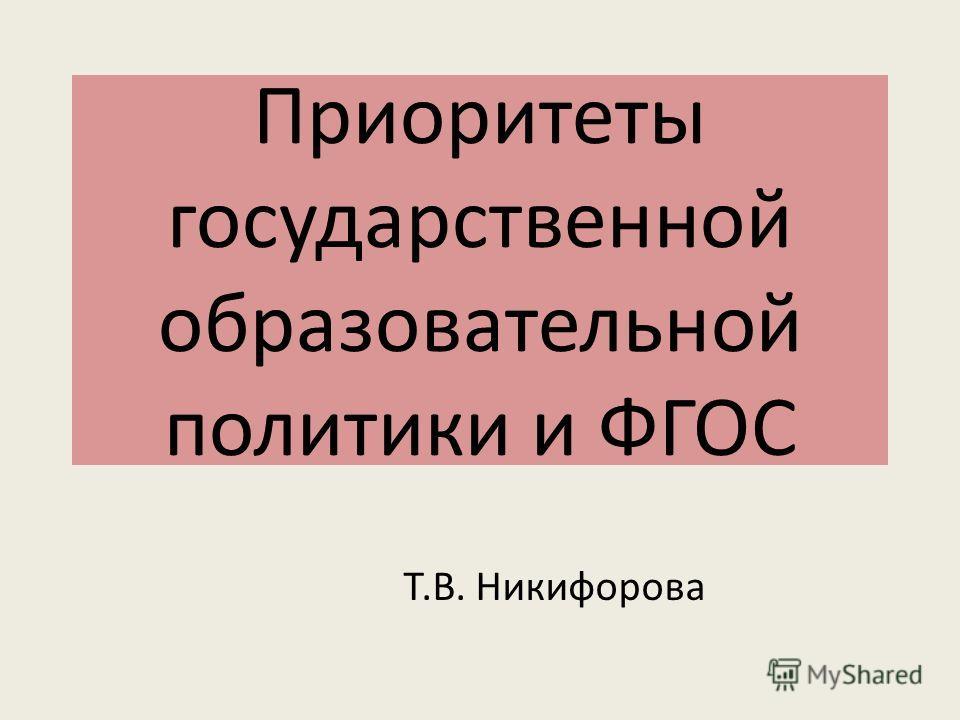 Т.В. Никифорова