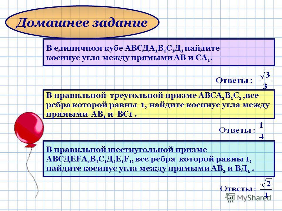 В единичном кубе АВСДА 1 В 1 С 1 Д 1 найдите косинус угла между прямыми АВ и СА 1. Домашнее задание В правильной шестиугольной призме АВСДЕFА 1 В 1 С 1 Д 1 Е 1 F 1, все ребра которой равны 1, найдите косинус угла между прямыми AB 1 и BД 1. В правильн