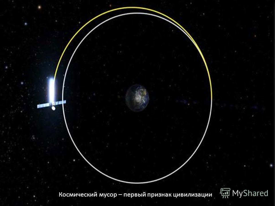 Космический мусор – первый признак цивилизации