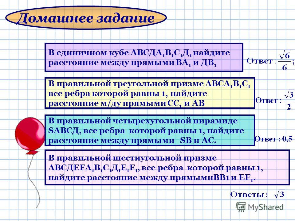 В единичном кубе АВСДА 1 В 1 С 1 Д 1 найдите расстояние между прямыми ВА 1 и ДВ 1 Домашнее задание В правильной шестиугольной призме АВСДЕFА 1 В 1 С 1 Д 1 Е 1 F 1, все ребра которой равны 1, найдите расстояние между прямымиВВ1 и ЕF 1. В правильной тр