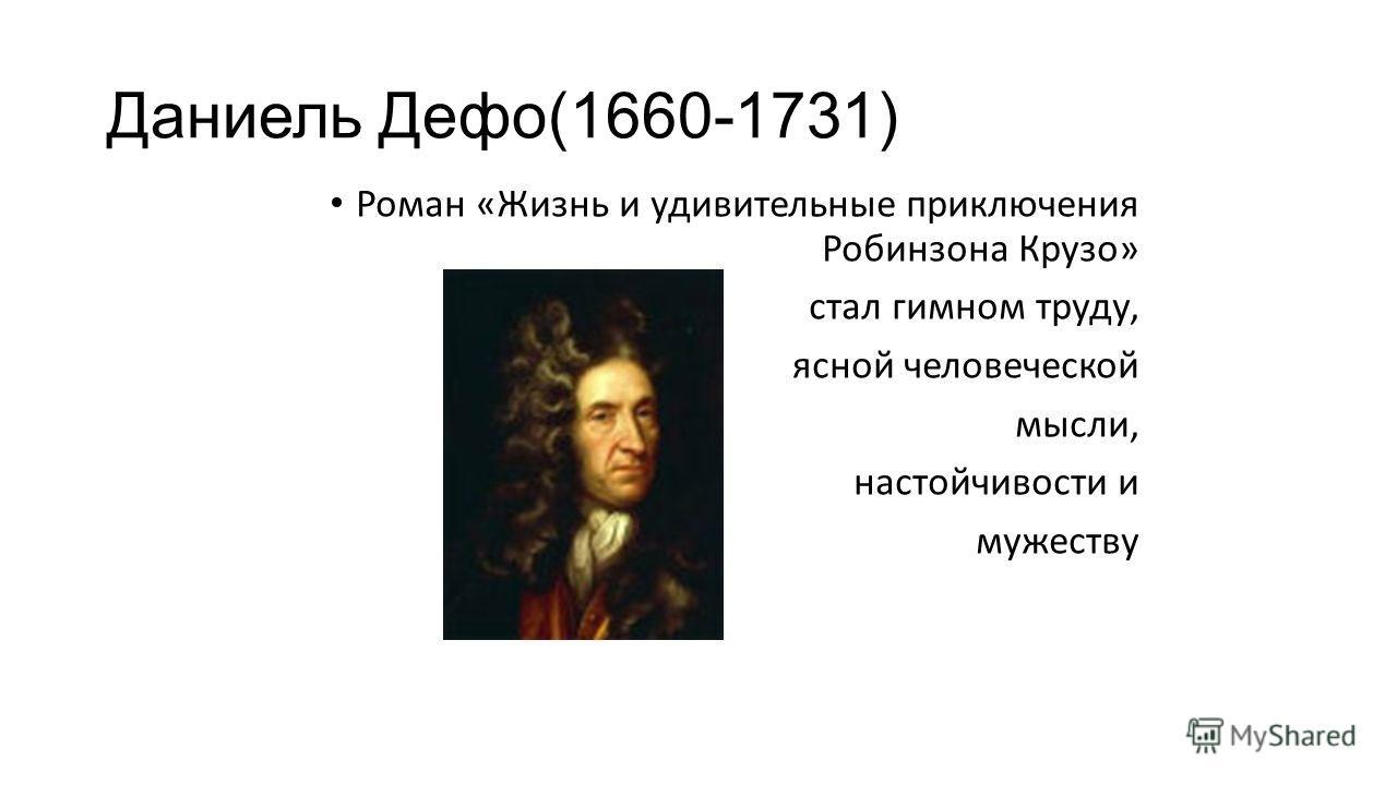 Даниель Дефо(1660-1731) Роман «Жизнь и удивительные приключения Робинзона Крузо» стал гимном труду, ясной человеческой мысли, настойчивости и мужеству
