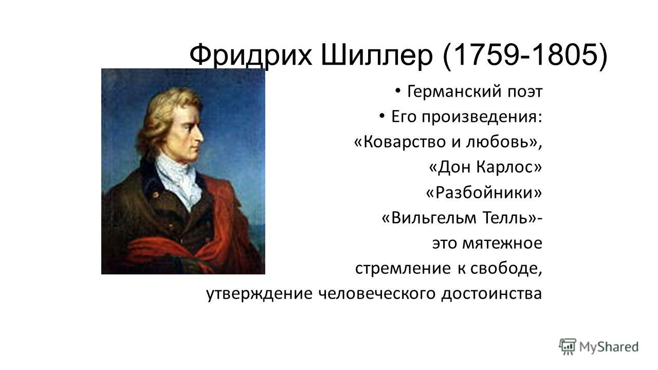 Фридрих Шиллер (1759-1805) Германский поэт Его произведения: «Коварство и любовь», «Дон Карлос» «Разбойники» «Вильгельм Телль»- это мятежное стремление к свободе, утверждение человеческого достоинства