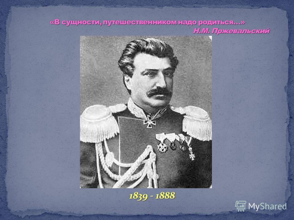 1839 - 1888