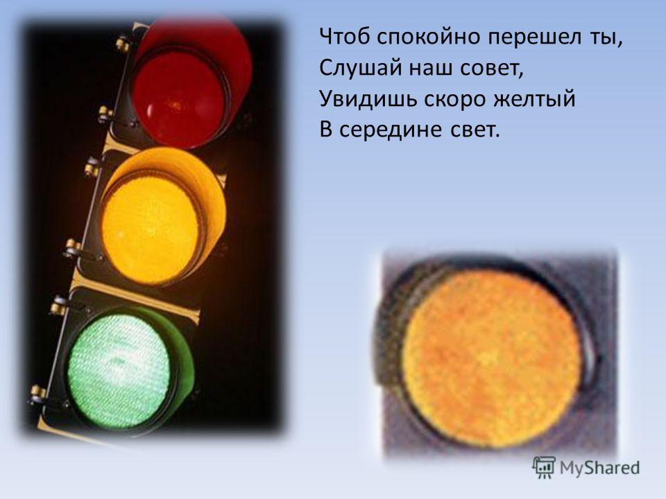 Самый строгий Красный свет. Если он горит – Стой! Дороги дальше нет. Путь для всех закрыт!