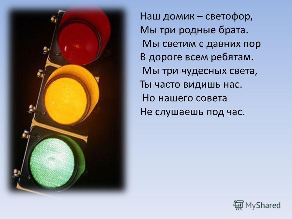А за ним зеленый Вспыхнет впереди, Скажет он: Препятствий нет, Смело в путь иди!