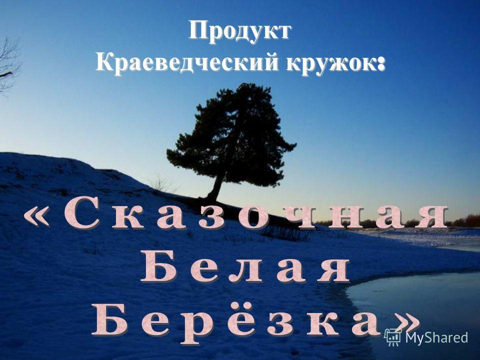 Продукт Краеведческий кружок :