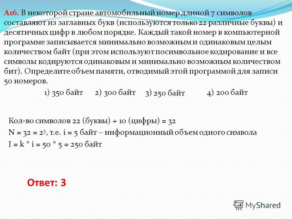 A15. Какое из приведенных имен удовлетворяет логическому условию: ¬ (последняя буква гласная первая буква согласная) /\ вторая буква согласная 1) 2) АРТЕМ 3) СТЕПАН 4) МАРИЯ И Р И Н А ¬ (1 0) /\ 1 = ¬ 0 /\ 1 = 1 /\ 1 = 1 гл согл гл подходит А Р Т Ё М