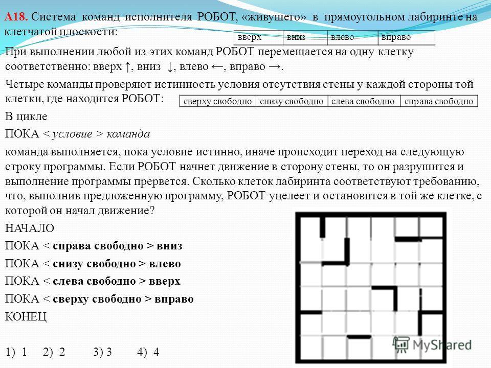 A17. Чему окажутся равны элементы этого массива? 1) 9 9 9 9 9 9 9 9 9 9 9 2) 3) 0 1 2 3 4 5 6 7 8 9 10 4) -1 -1 0 1 2 3 4 5 6 7 8 0 1 2 3 4 5 6 7 8 9 10 После выполнения первого цикла A[i]:= i-1, значение каждого элемента массива будет на 1 меньше, т