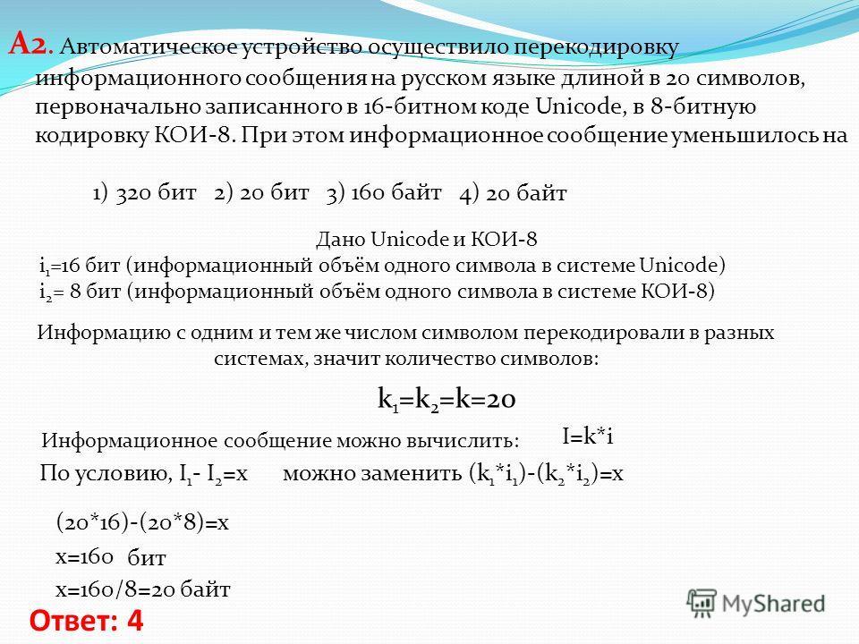 A1 Дано А=A7 16, B=251 8. Какое из чисел C, записанных в двоичной системе, отвечает условию A